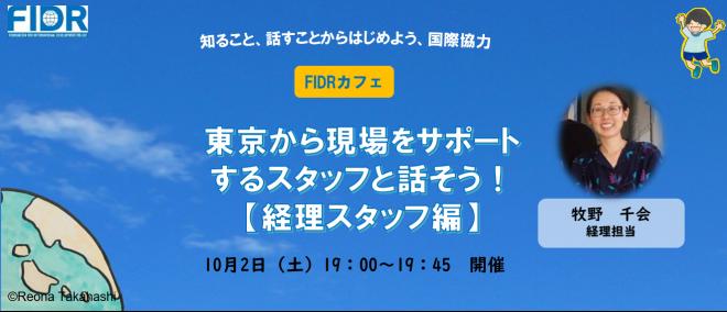【10/2】FIDRカフェ「知ること、話すことからはじめよう、国際協力」 ~東京から現場をサポートするスタッフと話そう!【経理スタッフ編】~