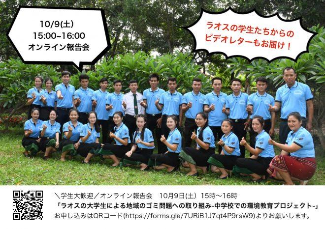 オンライン報告会(10/9)ラオスの大学生による地域のゴミ問題への取り組み-中学校での環境教育プロジェクト-