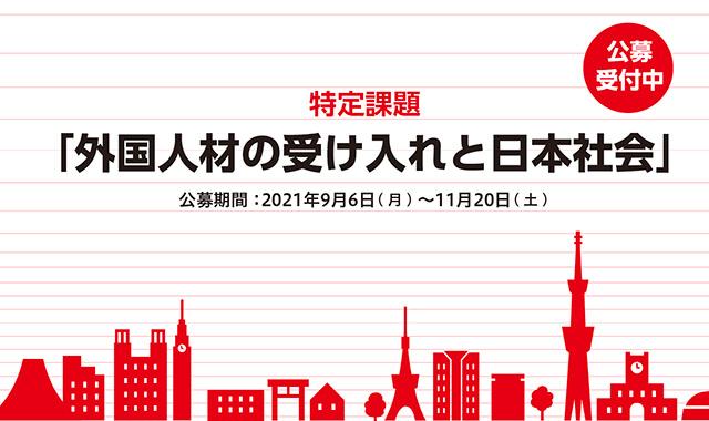 【公募開始】トヨタ財団2021年度特定課題「外国人材の受け入れと日本社会」