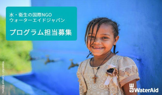【国際NGOウォーターエイドジャパン】海外事業 プログラム担当募集