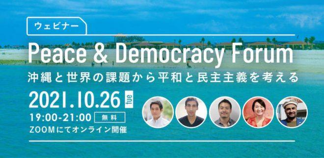 オンライン開催 Peace & Democracy Forum ~沖縄と世界の課題から平和と民主主義を考える~