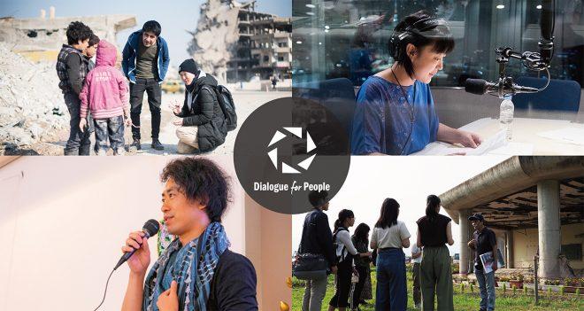 【募集中:10/31締切】NPO法人Dialogue for People広報・ファンドレイジング担当職員(フルタイム)