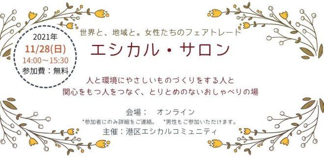 【11/28(日) オンライン】世界と地域と。女性たちのフェアトレード エシカル・サロン