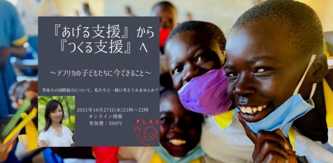 PLASチャンネル「『あげる支援』から『つくる支援』へ~アフリカの子どもたちに今できること~」