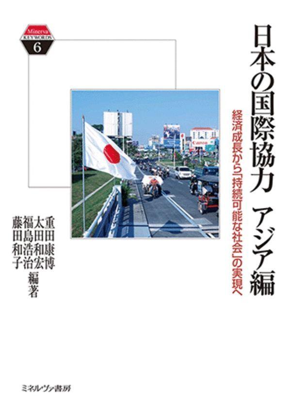 『日本の国際協力 アジア編 経済成長から「持続可能な社会」の実現へ』発売中(6/30出版)