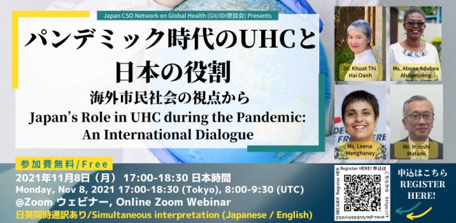 【GII/IDIに関する外務省/NGO定期懇談会】国際ウェビナー:パンデミック時代のUHCと日本の役割:海外市民社会の視点から