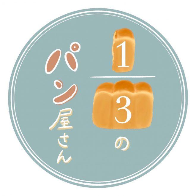 【明治大学×ビッグイシュー 世界食料デー特別企画】 「1/3のパン屋さん at 明治大学」を開店します