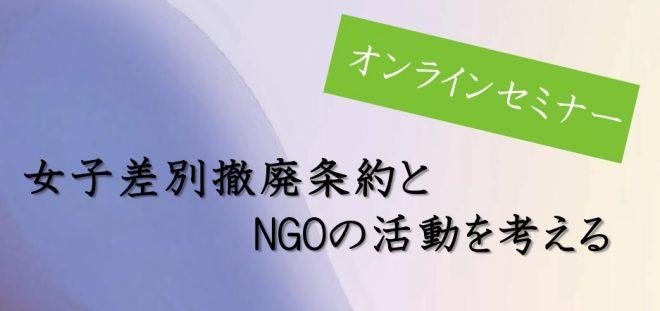 オンラインセミナー「女子差別撤廃条約と NGOの活動を考える」
