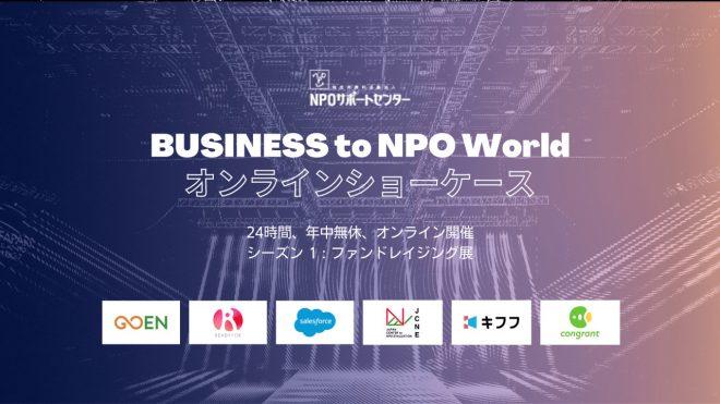 【無料】BUSINESS to NPO World オンラインショーケース – シーズン1《NPO支援のファンドレイジング展》