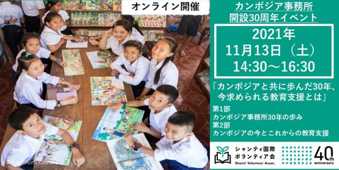 【11/13(土)オンライン開催】カンボジアと共に歩んだ30年、今求められる教育支援とは