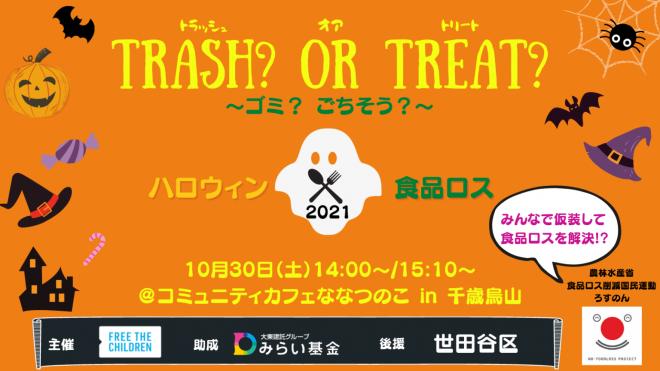 ハロウィン仮装フードドライブイベント:Trash? or Treat? 2021 〜ゴミ?ごちそう?〜