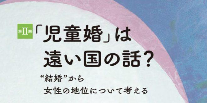 企画展「いま、『女性』はどう生きるか」の第Ⅱ期「『児童婚』は遠い国の話?」が始まりました。