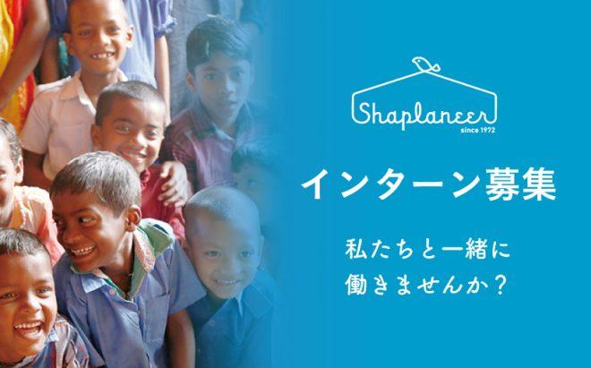 シャプラニール2021年度下期インターン募集(国内活動・広報)