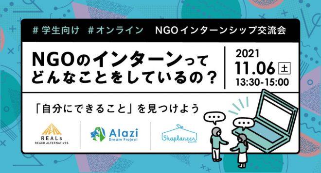 【11/6(土)】NGOインターンシップ交流会「NGOのインターンってどんなことをしているの?」