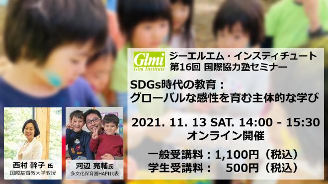 【11/13開催】SDGs時代の教育:グローバルな感性を育む主体的な学び