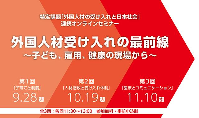 トヨタ財団連続オンラインセミナー 「外国人材受け入れの最前線~子ども、雇用、健康の現場から~」(全3回:各回11:30-13:00)