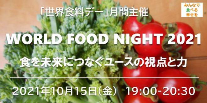 10/15(金) 19時〜「World Food Night2021 〜食を未来につなぐユースの視点と力〜